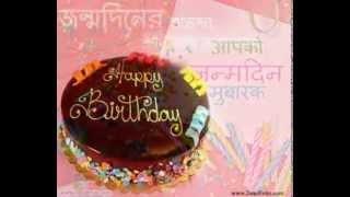 Hindi and Bengali Birthday e-cards/Videos হিন্দি বাংলা জন্মদিনের কার্ড