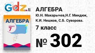 № 302- Алгебра 7 класс Макарычев