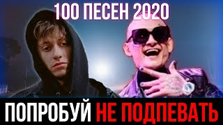 100 САМЫХ ЛУЧШИХ ПЕСЕН 2020 | ПОПРОБУЙ НЕ ПОДПЕВАТЬ ЧЕЛЛЕНДЖ