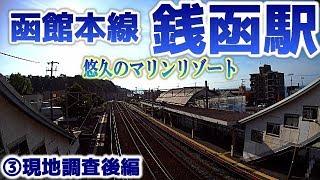 【マリンリゾート】函館本線S11銭函駅③現地調査後編