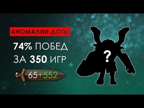 видео: 600 УРОНА С РУКИ НА 8 МИНУТЕ - АНОМАЛИИ ДОТЫ