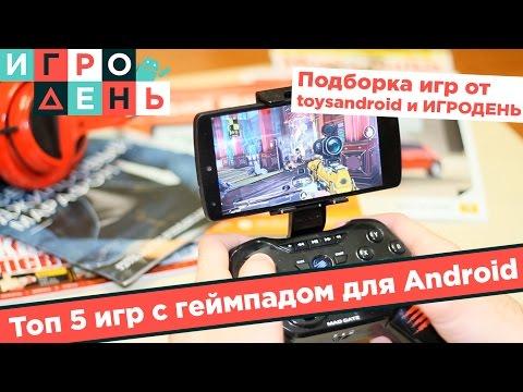 ИгроДень#48 ТОП 5 игр с геймпадом для Android