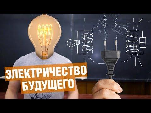 видео: Физик рассказал правду о беспроводной передаче энергии