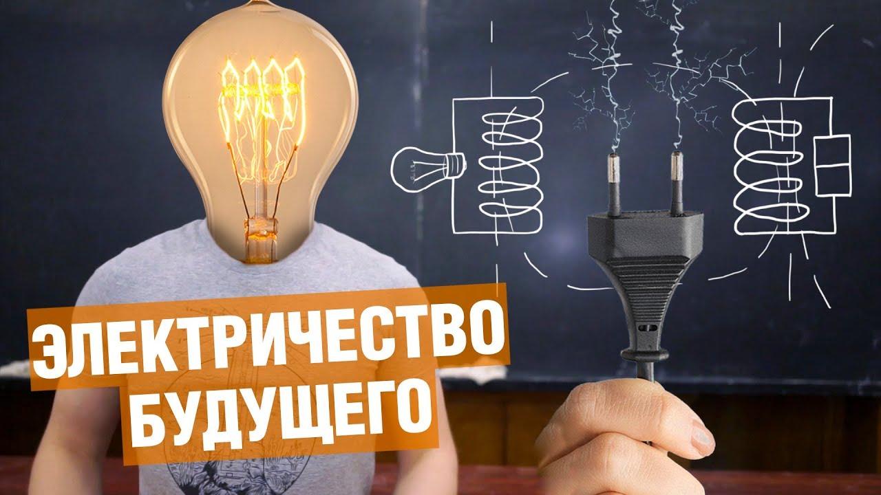 Физик рассказал правду о беспроводной передаче энергии
