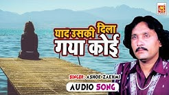 Yaad Uski Dila Gaya Koi || Ashok Zakhmi || Original Qawwali || Musicraft || Audio