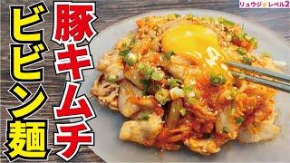 豚キムチ油冷麺|料理研究家リュウジのバズレシピさんのレシピ書き起こし