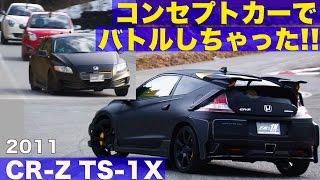 コンセプトカーでバトル!! CR-Z HONDA ACCESS TS-1X【Best MOTORing】2011