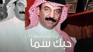 حبك سما - عبادي الجوهر 2011