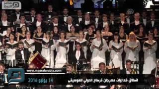 مصر العربية | انطلاق فعاليات مهرجان قرطاج الدولي للموسيقى