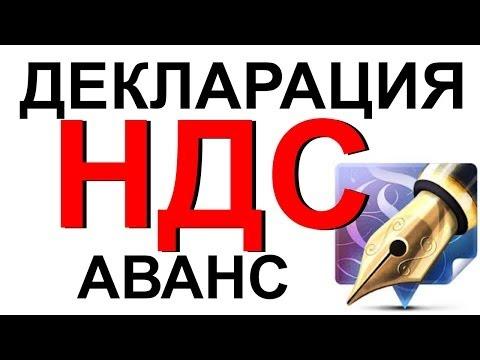 НДС при Авансе ПРИМЕР заполнения декларации