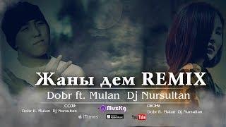 Dobr ft. Mulan (Dj Nursultan) - Жаны дем REMIX / Жаны ыр