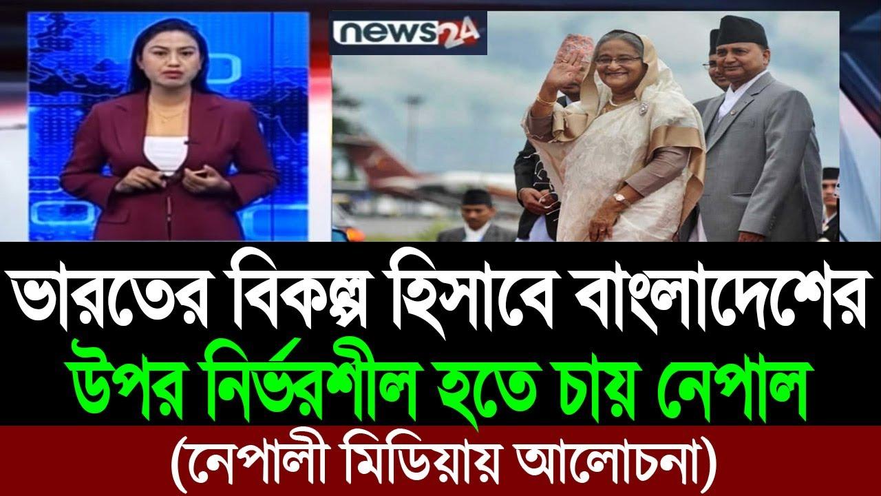 কলকাতা বন্দর নয়, মোংলা বন্দর ব্যবহার করবে নেপাল । Nepali media on Bangladesh economy । BD Tube