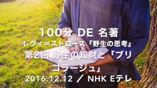 Eテレ「100分 de 名著」 名著60 『野生の思考』 http://www.nhk.or.jp/m...