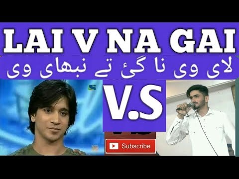 Pakistan Amazing Talent Lai V N Gai Te...
