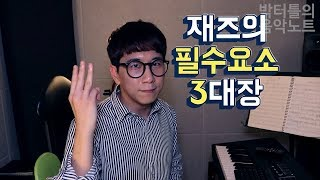 [박터틀의 음악노트] 재즈피아노 엄청 잘치는 척 하는 방법