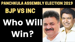 Haryana Panchkula Assembly Election Result 2019: Exit Poll, leads Vote Share, BJP, Congress
