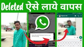 How to Recover Deleted WhatsApp Media? Delete Huye Photo, Video ko Kaise Recover Kre screenshot 2