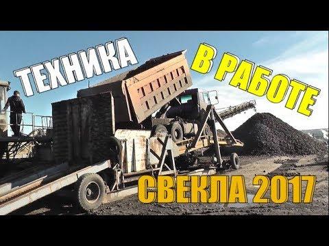 ГРУЗОВЫЕ МАШИНЫ на УРОЖАЕ СВЕКЛЫ 2017.Сахарный завод в Сергаче.РУССКАЯ ТЕХНИКА