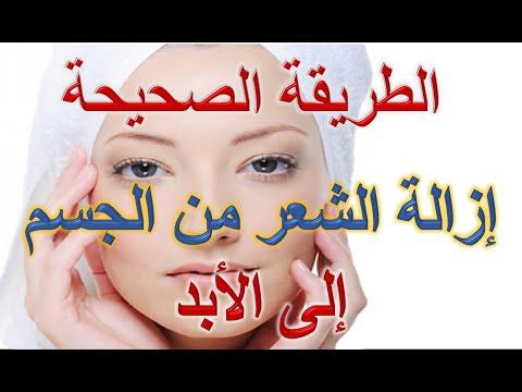 طريقة وصفه ازالة الشعر نهائيا من الجسم خلطة تخلص من شعر الوجه المناطق الحساسة الإبطين بدون ألم حلاوة