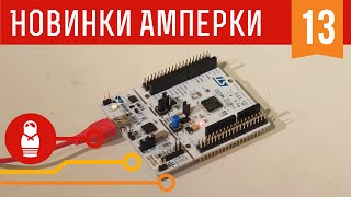 Оч.Умелые ARM'ы. STM32 Nucleo. Железки Амперки #13