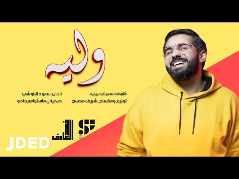 فهد العارف - وليه (حصرياً)   2019