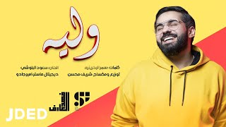فهد العارف - وليه (حصرياً) | 2019