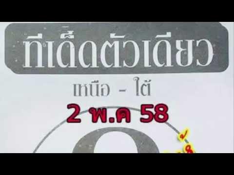 เลขเด็ดงวดนี้ หวยซองทีเด็ดตัวเดียว  2/05/58