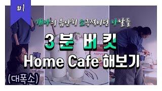 [3분버킷] 인스타감성 뿜뿜 홈카페 해보기! 호박고구마 우유로 갬성 넘치는 버킷리스트 Homecafe 를 체…