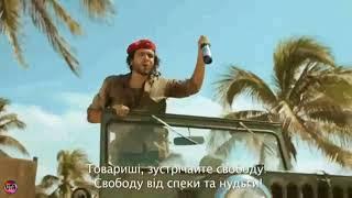 Украинская реклама Айс Микс Куба Либре