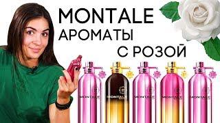 ОБЗОР АРОМАТОВ МОНТАЛЬ ☆ MONTALE ROSE FRAGRANCES