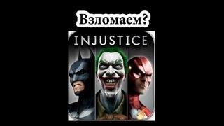 Как взломать Injustice?