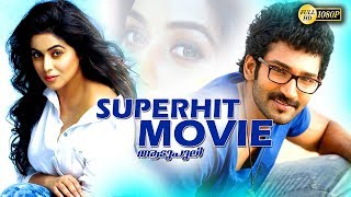 Latest Malayalam Super Hit Thriller Movie  Family Entertainment Movie Latest Upload 2018 HD