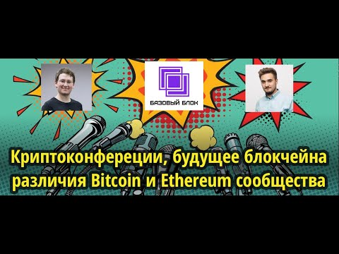 Подкаст Базовый Блок о криптоконферециях, различиях Bitcoin и Ethereum тусовки и будущем блокчейна