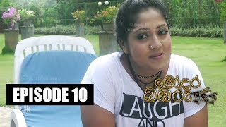 Modara Bambaru | මෝදර බඹරු | Episode 10 | 05 - 03 - 2019 | Siyatha TV Thumbnail