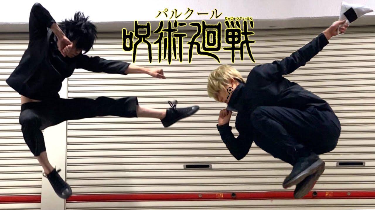 【呪術廻戦】おにぎり争奪戦【パルクール】jujutsukaisen