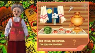 Загадки и Сказки от Бабы Насти / Русские Народные Сказки / 14 Серия