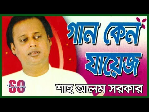 Shah Alam Sarkar - Gaan Keno Jayez | Bangla New Song