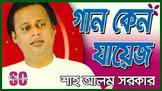 Shah Alam Sarkar - Gaan Keno Jayez | Bangla New Song