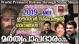 Mathyapapbharam # Christian Devotional Songs Malayalam 2019 # Valiya Nombu Songs