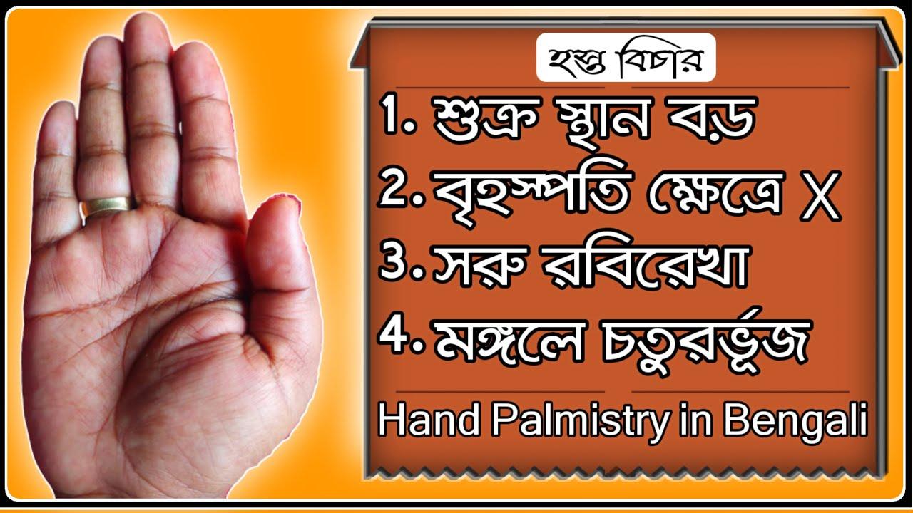 Download Palmistry: বৃহস্পতি ক্ষেত্রে x (CROSS) চিহ্ন | Cross Symbol in Hand | Hater Bichar