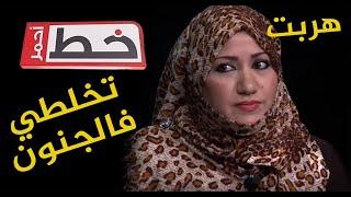 jen hab yesken HD Ep09: Fadila Mokhtari الجن حاب يسكن في فضيلة مختاري