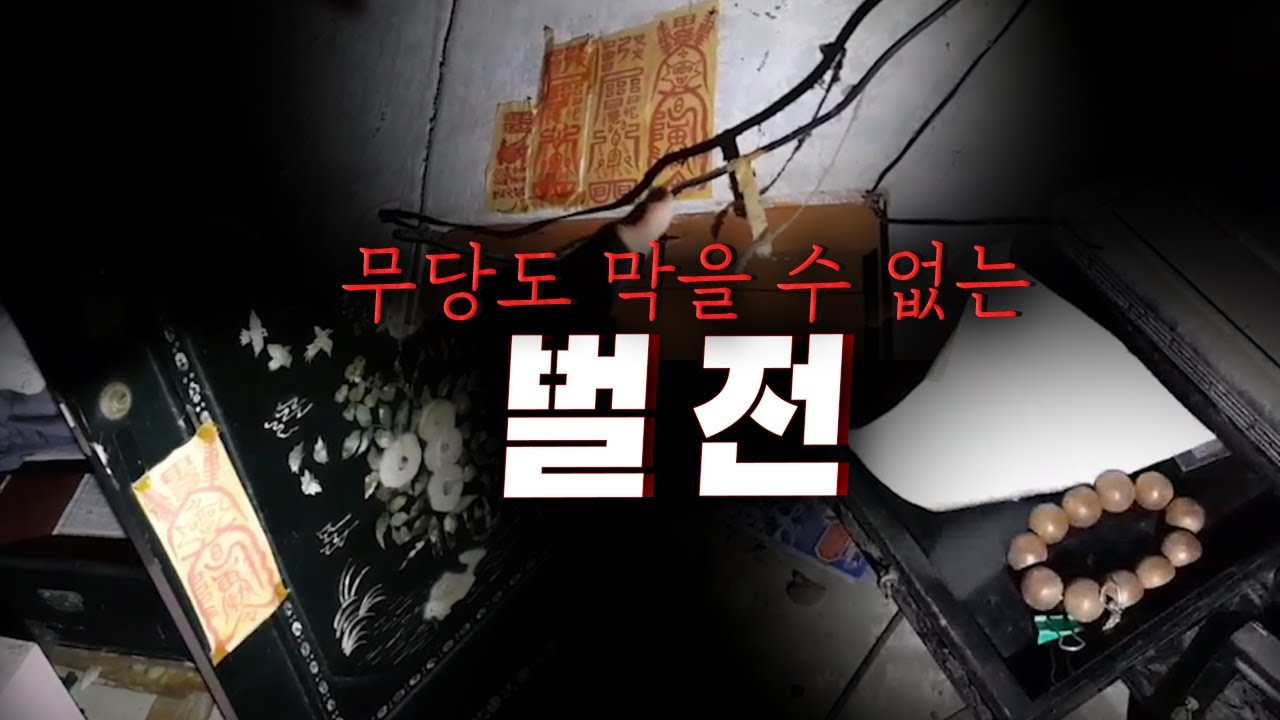 무당 조차 죽게 만드는 벌전.. 두 흉가에서 발견된 공통점 + 실제인터뷰