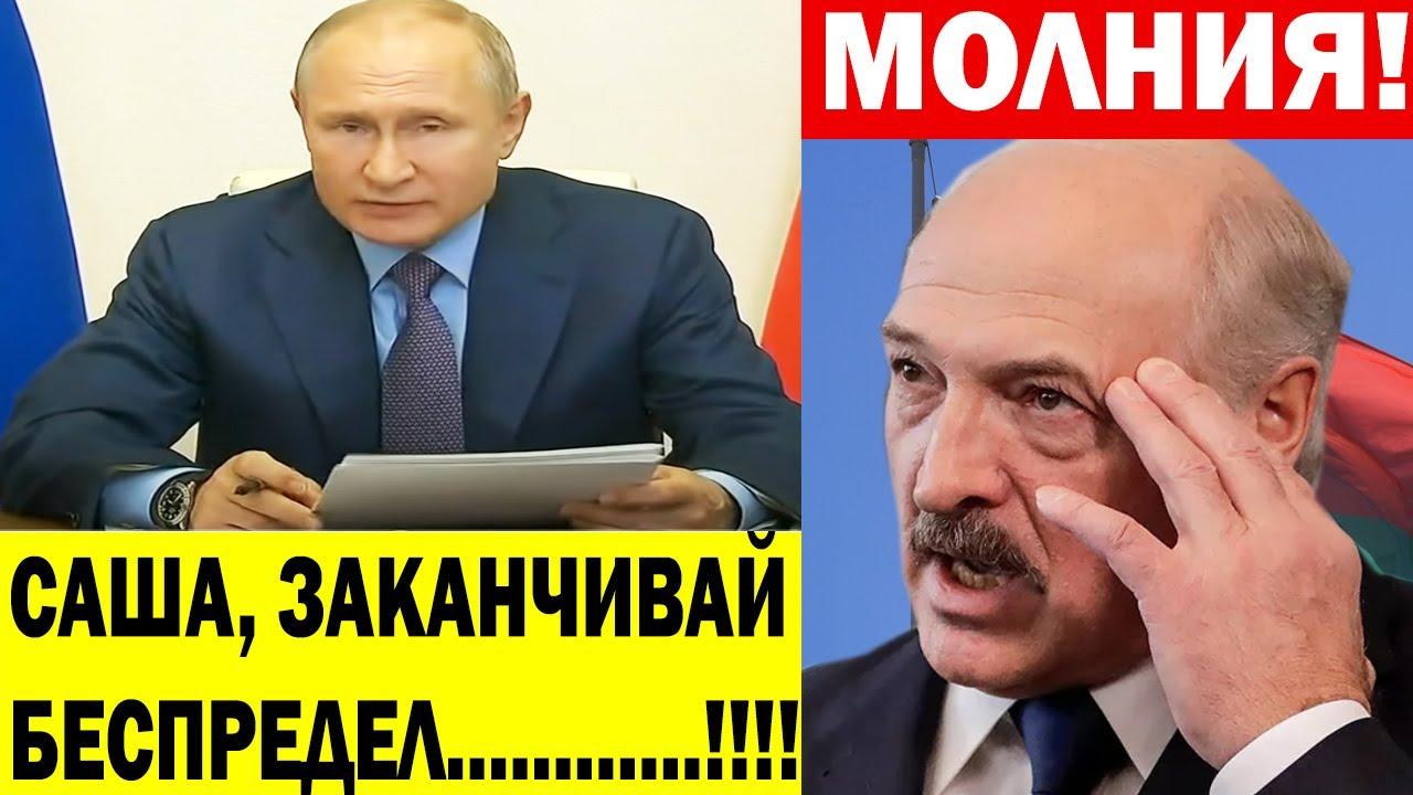 Срочно! Путин требует Лукашенко НЕМЕДЛЕННО отпустить задержанных в Беларуси россиян.