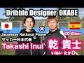 サッカー日本代表乾貴士選手をドリブルデザイナー岡部将和さんが超絶テクを直接指導
