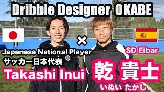 サッカー日本代表 乾貴士 × ドリブルデザイナー岡部将和