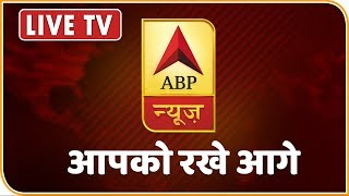 ABP News LIVE TV: Latest news update