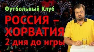 Россия – Хорватия, два дня до игры