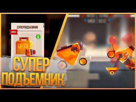 CATS: Crash Arena Turbo Stars - КАК РАБОТАЕТ СУПЕРПОДЪЕМНИК!! 3 СЛОТА ОРУЖИЯ НА МАШИНЕ!!