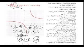 الدوال العددية للسنة 2 و 3 ثانوي