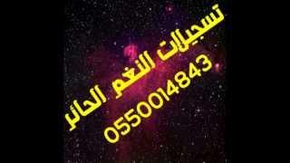 خط المطار2 محمد+ابوسحر=+طني ور ور+تسجيلات النغم الحائر